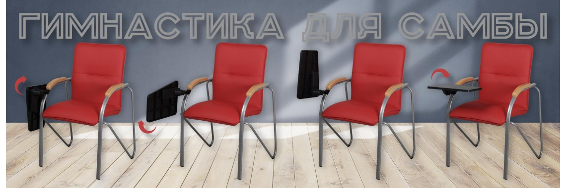 Стул-кресло Самба с пюпитром СРП-036 (пюпитр)