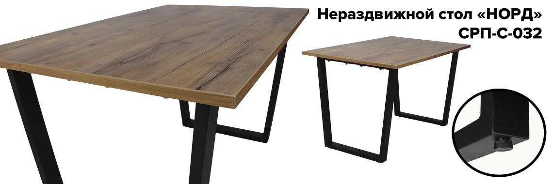 Стол Норд СРП-С-032