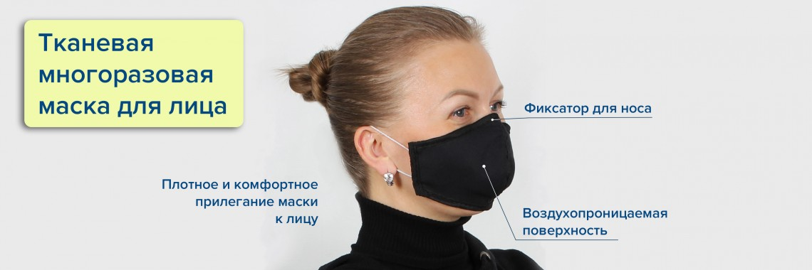 Тканевая многоразовая маска для лица
